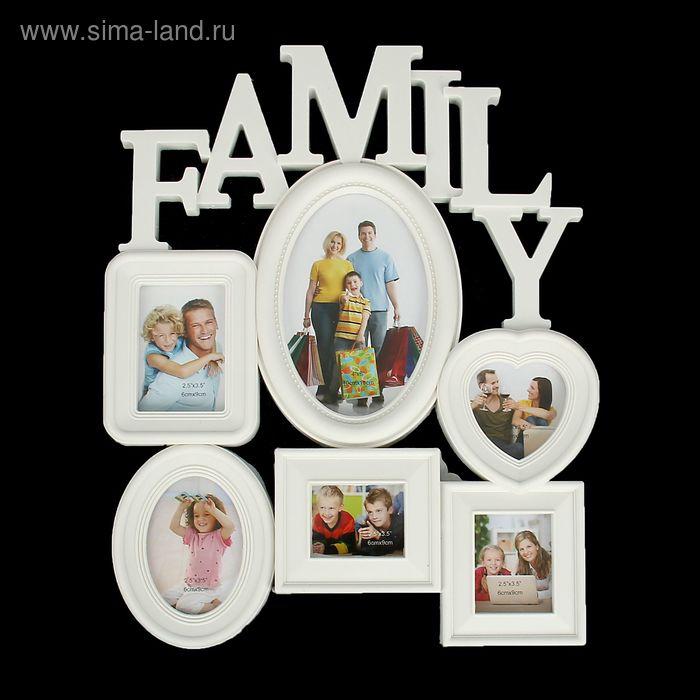 Фоторамка на 6 фото 6,5х5,5 см, 6х9 см, 10х15 см Family белая