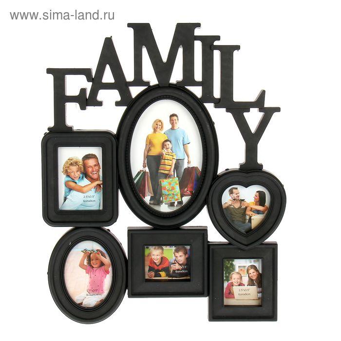 Фоторамка на 6 фото 6,5х5,5 см, 6х9 см, 10х15 см Family чёрная