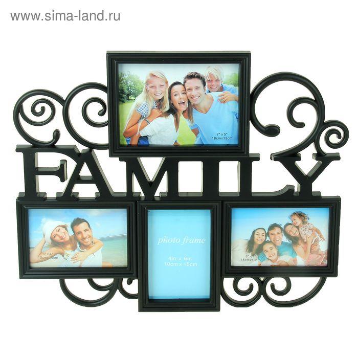 Фоторамка на 4 фото FAMILY чёрная 10х15 см 13х18 см