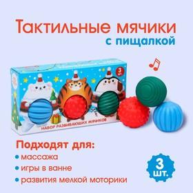 Подарочный набор развивающих массажных мячиков «Новогодние малыши», 3 шт.
