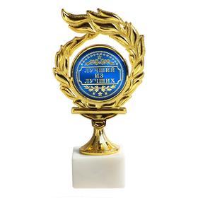 Кубок с пламенем «Лучший из лучших», 15,7 х 9 х 5,6 см, камень, пластик
