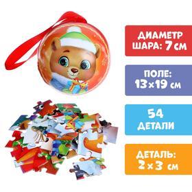 Пазл в ёлочном шаре «Новогодний подарок от медвежонка», 54 элемента