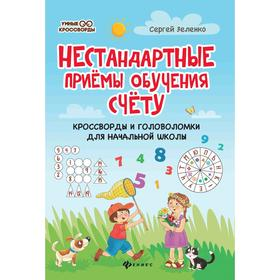 «Нестандартные приемы обучения счету: кроссворды и головоломки для начальной школы», Зеленко