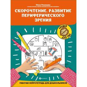 Скорочтение. Развитие периферического зрения: рабочая нейротетрадь для дошкольников