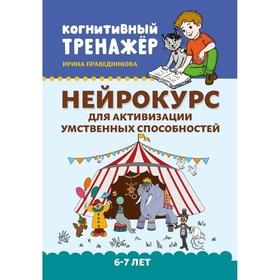 «Нейрокурс для активизации умственных способностей», для детей 6-7 лет, Праведникова