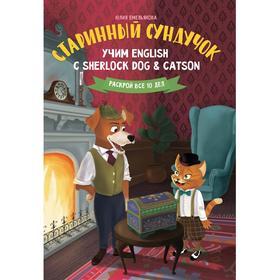 Старинный сундучок: учим English с Sherlock Dog & Catson, Емельянова