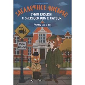 Загадочное письмо: учим English с Sherlock Dog & Catson, Емельянова
