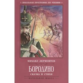 Сказка и стихи «Бородино», Издание 2-е, Лермонтов