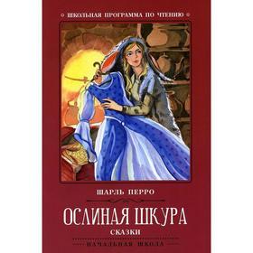 Сказки «Ослиная шкура», Издание 2-е, Перро