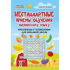 «Нестандартные приемы обучения английскому языку: кроссворды и головоломки для начальной школы»