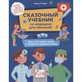 Сказочный учебник по медицине для малышей: все, что нужно знать о здоровье дошкольнику