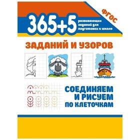 365+5 заданий и узоров. Соединяем и рисуем по клеточкам