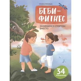 «Беби-фитнес: занимаемся спортом вместе», Григорьян
