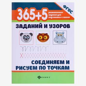 365+5 заданий и узоров. Соединяем и рисуем по точкам