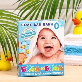 Соль для ванн «Буль-буль» детская неароматизированная, с экстрактом ромашки, 500 г