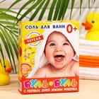 Соль для ванн «Буль-буль» детская неароматизированная, с экстрактом череды, 500 г - фото 107063296