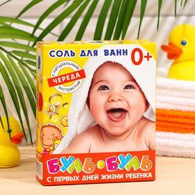 Соль для ванн «Буль-буль» детская неароматизированная, с экстрактом череды, 500 г