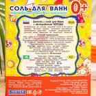 Соль для ванн «Буль-буль» детская неароматизированная, с экстрактом череды, 500 г - фото 107063297