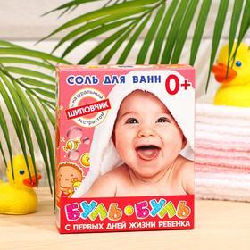 Соль для ванн «Буль-буль» детская неароматизированная, с экстрактом шиповника, 500 г