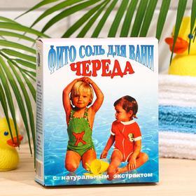 Соль для ванн морская Spa by Lara для детей, с растительными экстрактами, череда, 500 г