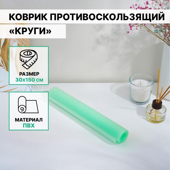 """Коврик противоскользящий 30х150 см """"Круги"""", цвет зеленый, прозрачный"""