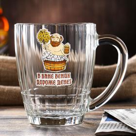 Кружка для пива «В бане веник дороже денег», 500 мл