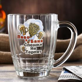 Кружка для пива «Пиво и баня спешки не терпят», 500 мл