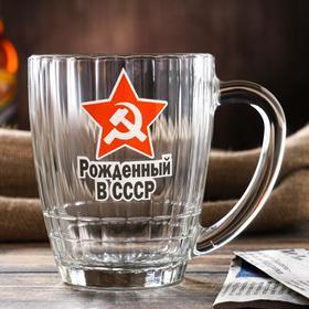 Кружка для пива «Рожденный в СССР», 500 мл