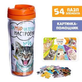 Пазл в термостакане «Милые котики», 54 элемента