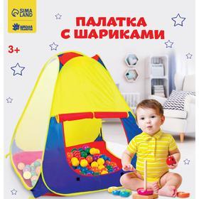 Палатка с шариками «Конус»