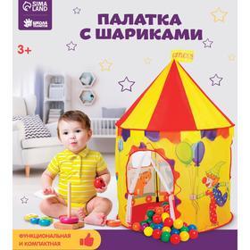 Палатка с шариками «Цирк»