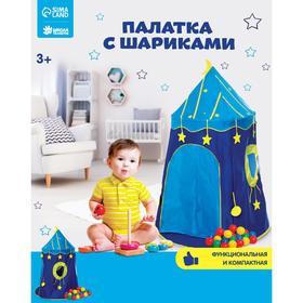 Палатка с шариками «Космос» шатёр