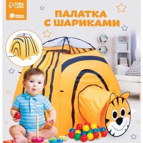 Палатка с шариками «Тигр»