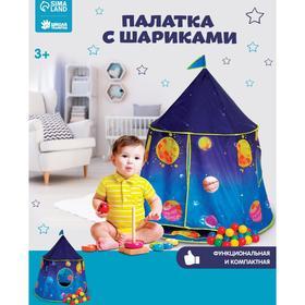 Палатка с шариками «Космос»
