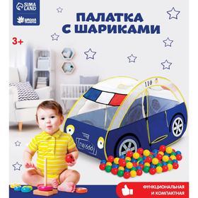 Палатка с шариками «Машина»