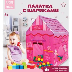Палатка с шариками «Домик для девочек»