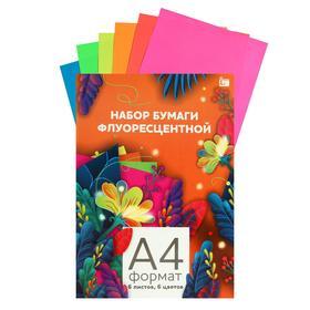 Бумага цветная А4, 6 листов, 6 цветов, флуоресцентная