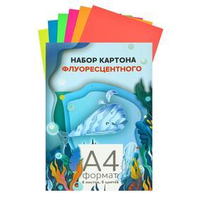 Картон цветной А4, 6 листов, 6 цветов, флуоресцентный, в папке