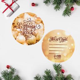Шильдик на подарок «Золотые шары», 5,8 × 5,8  см