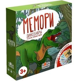 Настольная игра «Мемори. Динозавры»