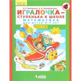 Игралочка 6-7 лет, часть 4, в 2-х книжках, книга 2 «Математика для дошкольников», Петерсон, Кочемасова