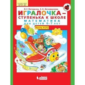Игралочка 6-7 лет, часть 4, в 2-х книжках, книга 1 «Математика для дошкольников», Петерсон, Кочемасова
