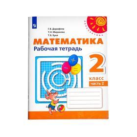 ФГОС. Математика. Новое оформление. 2 класс, часть 2, Дорофеев Г. В.