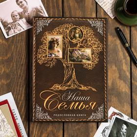 """Родословная книга """"Наша Семья"""", дерево 22*31 см."""