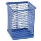 Стакан для пишущих принадлежностей, квадратный, металлическая сетка, синий