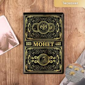 """Альбом для монет  """"Коллекция монет"""", 17 х 11,5 см"""