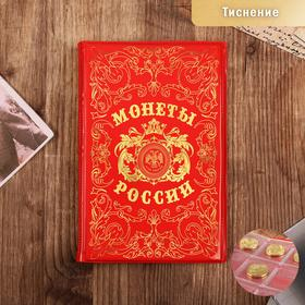 """Альбом для монет  """"Монеты России"""", 17 х 11,5 см"""