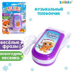 Музыкальный телефончик «Весёлого Нового года!», звук, МИКС