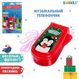 Музыкальный телефончик «С Новым годом!», звук, МИКС