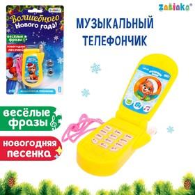 Музыкальный телефончик «Волшебного Нового года!», звук, МИКС